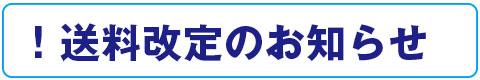 2018送料改定のお知らせ