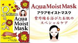 アクアモイストマスク