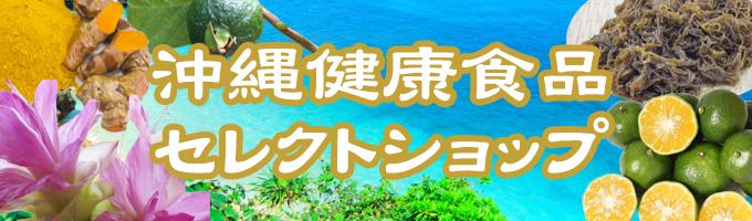 沖縄健康食品セレクトショップ